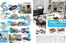 Egidio Reali Rosso Magazine Japan