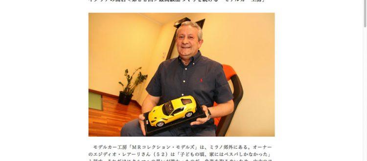 Egidio Reali Asahi
