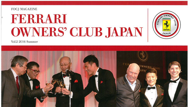 Mr Collection Models On Ferrari Owners Club Japan Magazine Mr Collection Models